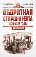 Жуков Ю.Н. Оборотная сторона НЭПа. 1923-1925 годы