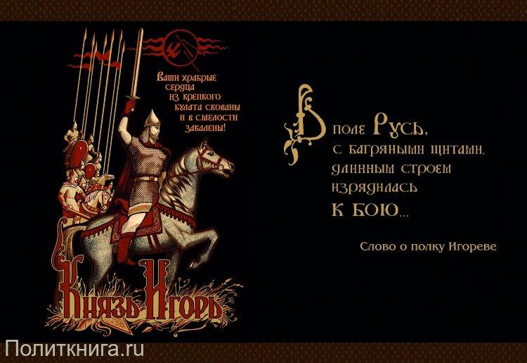 Футболка. Князь Игорь