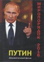 Путин. Миропорядок 2018 DVD