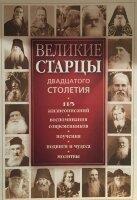 Великие старцы двадцатого столетия. 115 жизнеописаний, воспоминания современников, поучения, подвиги и чудеса, молитвы