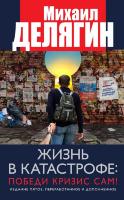 Делягин М.Г. Жизнь в катастрофе: победи кризис сам! Издание пятое, переработанное и дополненное
