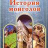 Бичурин Н.Я. (о. Иакинф), Плано Карпини. История монголов