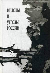 Кара-Мурза С.Г. Вызовы и угрозы современной России. Лекции
