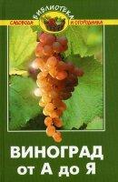 Попов П.С. Виноград от А до Я