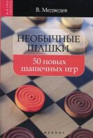 Медведев В. Необычные шашки: 50 новых шашечных игр