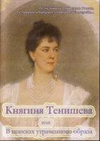 DVD. Княгиня Тенишева