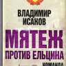 Исаков В.Б. Мятеж против Ельцина: команда по спасению СССР