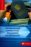Рафтопуло А.А. Юридический справочник менеджера по персоналу