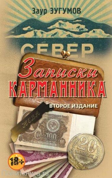 Зугумов З.М. Записки карманника