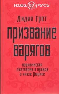 Грот Л.П. Призвание варягов: Норманнская лжетеория и правда о князе Рюрике