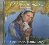 CD. Светлана Копылова. О Тебе пою...
