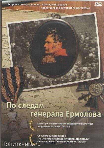 DVD. По следам генерала Ермолова