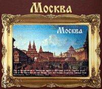 Магнит №07. Старая Москва. Вид на Воскресенские и Никольские ворота