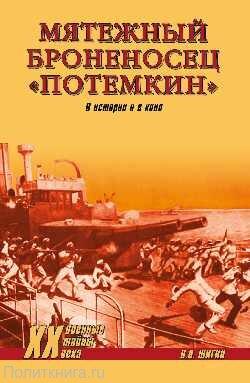 """Шигин В.В. Мятежный броненосец """"Потемкин"""". В истории и в кино"""
