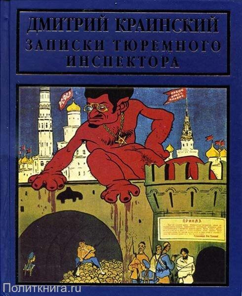 Краинский Д.В. Записки тюремного инспектора