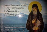 Законы блаженной жизни преподобного Паисия Святогорца. Православный календарь на 2017-2018 гг