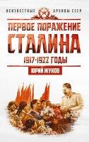 Жуков Ю.Н. Первое поражение Сталина. 1917-1922 годы