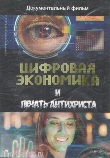 Цифровая экономика и печать антихриста DVD