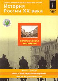 DVD. История России XX века. 6-7-8. Первая русская революция