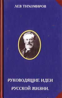 Тихомиров Л.А. Руководящие идеи русской жизни