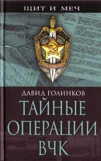Голинков Д.Л. Тайные операции ВЧК