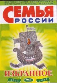 DVD. Семья Россия. Избранное. 2004-2005