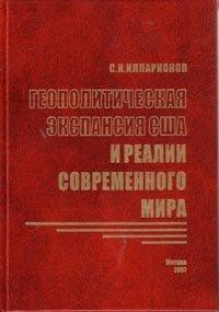 Илларионов С.И. Геополитическая экспансия США и реалии современного мира