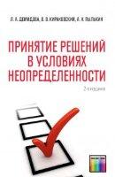 Демидова Л.А., Кираковский В.В., Пылькин А.Н. Принятие решений в условиях неопределенности