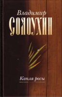 Солоухин В.А. Собрание сочинений в 4-х томах