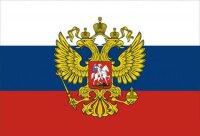 Флаг. Государственный флаг Российской Федерации с гербом