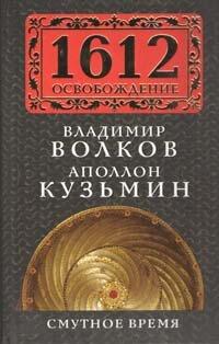 Волков В.А., Кузьмин А.Г. Смутное время