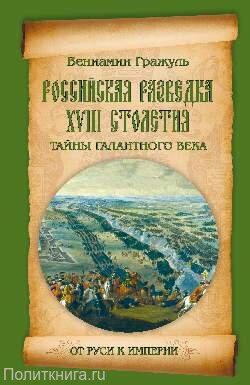 Гражуль В.С. Российская разведка XVIII столетия. Тайны галантного века