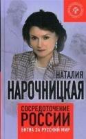 Нарочницкая Н.А. Сосредоточение России. Битва за русский мир