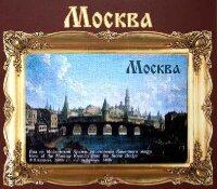 Магнит №12. Старая Москва. Вид на Московский Кремль со стороны Каменного моста
