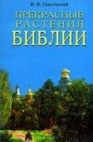 Сокольский И. Прекрасные растения Библии