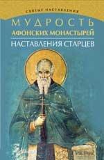 Мудрость Афонских монастырей: наставления старцев