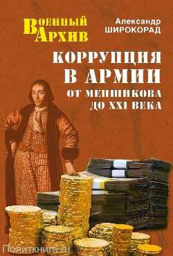 Широкорад А.Б. Коррупция в армии. От Меншикова до XXI в.