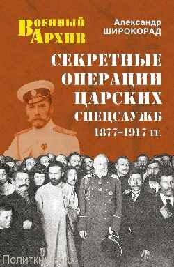 Широкорад А.Б. Секретные операции царских спецслужб 1877—1917 гг.