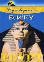 Степанов В.Ю. Путеводитель по Египту