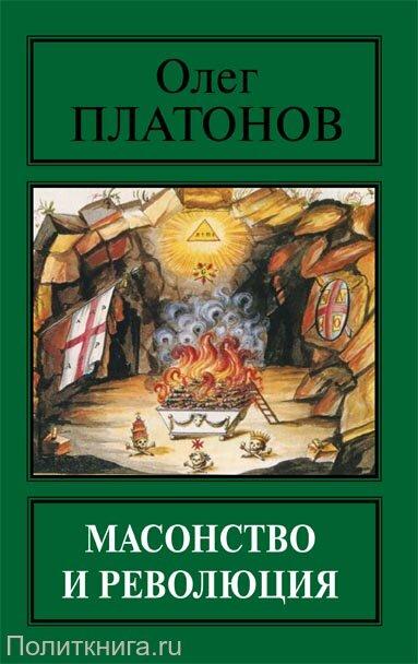 Платонов О.А. Масонство и революция