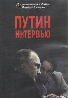 Оливер Стоун Путин. Интервью. DVD