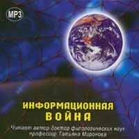 CD. Информационная война. Лекции