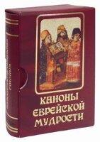 Каноны еврейской мудрости. Сборник сказаний, притч, изречений