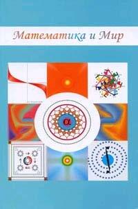 Симаков М. Ю. Математика и Мир.