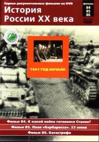 DVD. История России XX века. 84-85-86. 1941 год начало. Диск 2