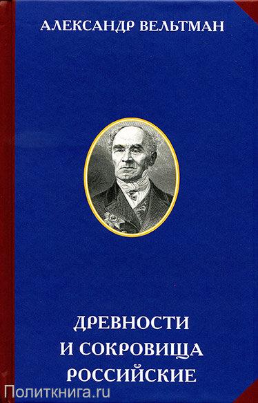 Вельтман А.Ф. Древности и сокровища российские