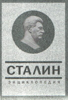Суходеев В.В. Сталин. Энциклопедия
