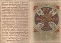 Обложка для водительского удостоверения. Святой Георгий Победоносец