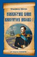 Шигин В.В. Неизвестная война императора Николая I