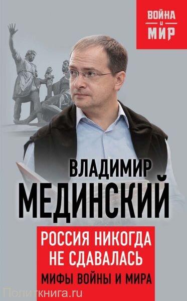 Мединский В.Р. Россия никогда не сдавалась. Мифы войны и мира